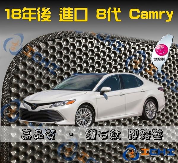 【鑽石紋】18年11月後 進口 Camry 腳踏墊 / 台灣製造 camry海馬腳踏墊 camry腳踏墊 camry踏墊