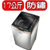 SANLUX台灣三洋 17公斤變頻單槽洗衣機【 SW-17DVGS】