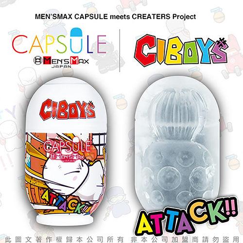 送潤滑液 日本MENS MAX CAPSULE X CIBOYS膠囊 ATTACK(攻擊)