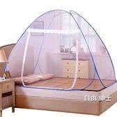 蒙古包蚊帳1.5m床1.8m雙人家用單人折疊學生宿舍1.2米單門免安裝WY 1件免運
