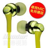【曜德視聽】JVC HA-FR26 檸檬綠 時尚繽紛6色 免持通話 / 免運 / 送硬殼收納盒