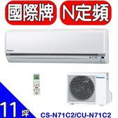 Panasonic國際牌【CS-N71C2/CU-N71C2】分離式冷氣