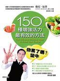 (二手書)150種增強活力最有效的方法
