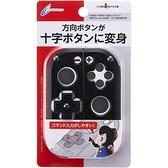 【玩樂小熊】CYBER日本原裝 NS JoyCon用迷你握把 方向按鍵 十字變身 雙材質迷你握把殼 可收卡帶