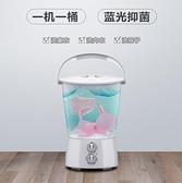 洗衣機生活洗襪子神器機小型迷你懶人簡易洗內衣內褲分桶洗衣機LX 220V
