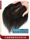 假髮片 頭頂補髮 真人髮 遞針分縫-偏分瀏海 遮白髮 增髮 可分線 仿真頭皮【黑二髮品】OTTZW