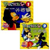 幼教-米老鼠Mickey1+2 VCD (10片裝/兩盒)