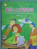 【書寶二手書T5/大學商學_QGN】餐旅人力資源_蕭漢良