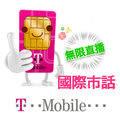 T-MOBILE 無限國際市內電話直接撥打功能