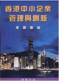 (二手書)香港中小企業管理與創新:案例滙編
