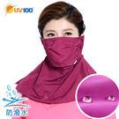 UV100 防曬 防潑水防風保暖口罩-口鼻可掀