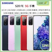 送玻保【3期0利率】三星 SAMSUNG Galaxy S20 FE 6.5吋 6G/128G 5G上網 IP68防塵防水 智慧型手機