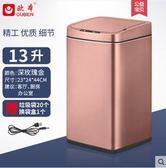 【方形深玫瑰金13L充電兩用】歐本充電式智能感應垃圾桶家用自動有蓋筒