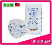 『任選2盒只要368』『現貨』哆啦A夢口罩 上好醫療口罩 10入/盒 成人款 兒童款