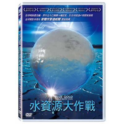 水資源大作戰DVD