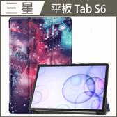 【彩繪平板】三星 Tab S6 10.5吋 T860 休眠 平板保護套 平板電腦 皮套 超薄 支架套 三折皮套