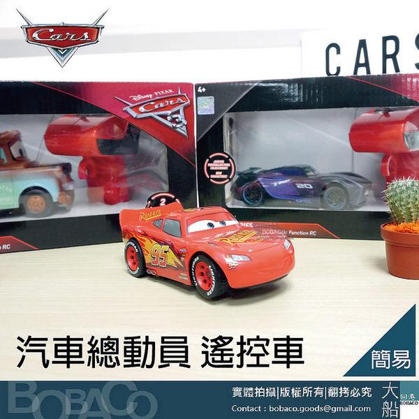 Cars 汽車總動員 簡易遙控車【含淚出清再折$10】正版 / 麥坤 傑克森 脫線 Cars3 兒童 玩具汽車