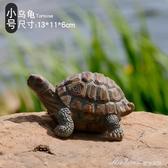 仿真動物烏龜擺件別墅庭院園林水池花園裝飾品池塘園藝樹脂擺設 蜜拉貝爾
