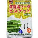 (馬來西亞零食)味覺百撰海苔鹽味蘇打餅 1包390公克【9555021803839】