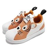 adidas 童鞋 Superstar 360 C 白 橘 老虎 貝殼頭 中童鞋 小朋友 愛迪達 【ACS】 Q46318