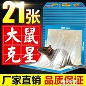 捕鼠器老鼠貼超強力黏鼠板驅鼠滅鼠器夾藥捉抓老鼠籠膠干擾捕鼠器家用 一週年慶 全館免運特惠