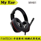 FANTECH MH81 手機 電腦遊戲雙用 監聽式 電競 耳罩耳機 | My Ear耳機專門店