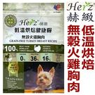 ◆MIX米克斯◆Herz 赫緻低溫烘焙犬糧.無穀火雞胸肉2磅,天然單一純肉低溫烘焙,完整營養滿點