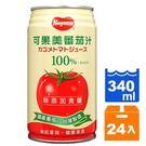 可果美 無鹽 蕃茄汁 340ml (24...