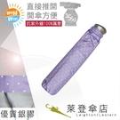 雨傘 陽傘 萊登傘 抗UV 防曬 輕傘 遮熱 易開輕便傘 開傘直接推開 銀膠 Leotern 細圓點(粉紫)