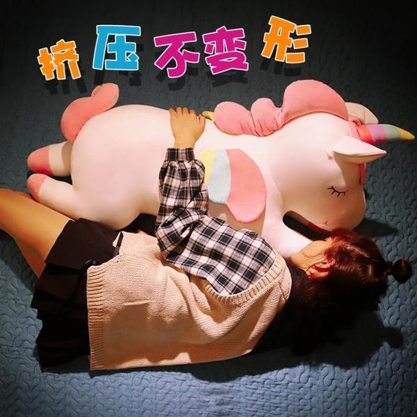 靠腰枕 可愛獨角獸公仔毛絨玩具大號夢幻布娃娃玩偶女生睡覺抱枕床上女孩  艾維朵