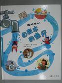 【書寶二手書T9/少年童書_ZCQ】自來水的旅行_鄭恩玲