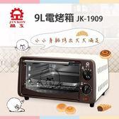 電烤箱【晶工牌】9L雙旋鈕電烤箱 JK-1909 萌萌小寵
