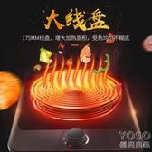 電磁爐節能家用智慧特價炒菜鍋一體專用大功率炒鍋電池爐220v『優尚良品』YJT