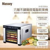 現貨 24H發貨 食物乾燥機 六層不鏽鋼微電腦乾果機 KYS-306A 110V水果烘乾機『寶貝兒童裝』