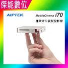 AIPTEK 天瀚 i70 【送5吋小風扇】輕巧無線投影機 攜帶式口袋型投影機 微型投影機 全新公司貨