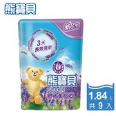 熊寶貝 衣物柔軟精補充包9件團購組_舒恬薰衣草香 (1.84Lx9)