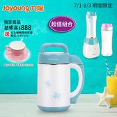 ●超值加碼送●九陽 冷熱料理調理機(豆漿機) DJ12M-A910SG 送 時尚隨行杯JYL-C18DM