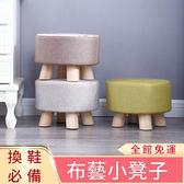 布藝小凳子時尚家用成人客廳圓凳小墩子沙發凳實木矮凳小椅子板凳【全館免運八五折下殺】