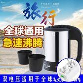 電熱水壺雙電壓旅行電熱水壺迷你304不銹鋼美國日本110V伏小燒水杯0.5L 艾家生活館