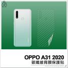 OPPO A31 2020 碳纖維背膜 軟膜 手機背貼 後膜 保護貼 手機貼 防刮 造型 保護膜 背面保護貼