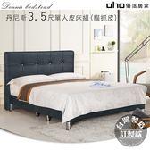 皮床【UHO】丹尼斯-3.5尺單人貓抓皮床組(床頭片+床底)