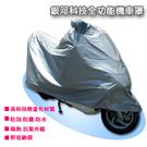 銀河科技全功能(機車罩/套) 機車防塵套 機車防風手套 機車雨衣 大型機車 125CC【DouMyGo汽車百貨】