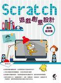 (二手書)Scratch 遊戲創意設計應用範例集