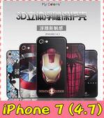 【萌萌噠】iPhone 7 (4.7吋) 卡通浮雕保護套 彩繪塗鴉 3D風景 立體超薄0.3mm 矽膠套 手機套 手機殼