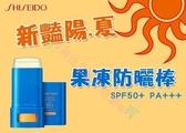 Shiseido 資生堂 新 豔陽 夏 防曬棒 極緻守護 防曬專科 透明 水凝霜 美白 修飾 清爽 玩水 抗UV