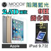 Mocoll 精品 摩可膜-2.5D 滿版,抗藍光,9H 鋼化玻璃膜-iPad 9.7 吋 專用 ( 透明 )