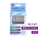 【PURELIFE 寶淨】纖柔護齒可替換刷毛(2.4-2.5mm)10入-紫色