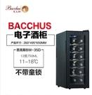 紅酒櫃Bacchus/芭克斯BW-70D紅酒櫃子恒溫櫃家用迷你電子酒櫃小型冰吧LX交換禮物