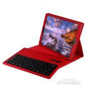 ipad鍵盤 蘋果ipad4保護套帶藍芽鍵盤ipad3皮套ipad2平板電腦外殼女防摔無線外接鍵盤 城市科技