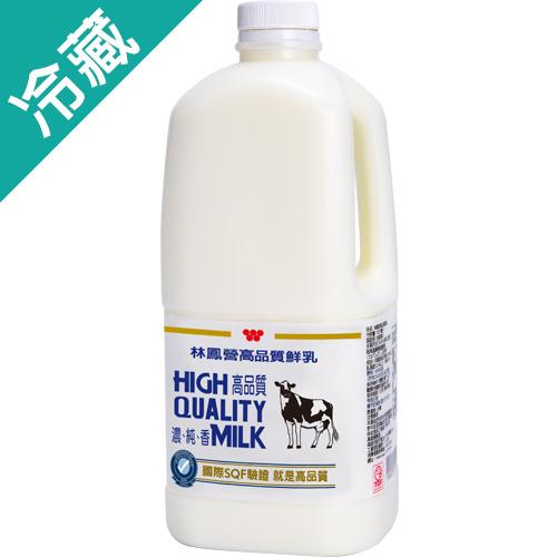 味全林鳳營鮮奶1857ml(牛奶)【愛買冷藏】